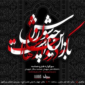 سوگواره اول-پوستر 3-محمدرضا چیت ساز-پوستر هیأت