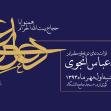 سوگواره چهارم-پوستر 14-محمدرضا ایزدی-پوستر اطلاع رسانی سایر مجالس هیأت