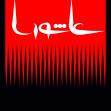 سوگواره پنجم-پوستر 10-فرهاد صادقی-پوستر عاشورایی